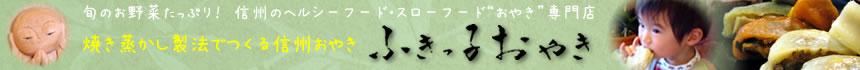 """信州のスローフード・ヘルシーフード""""おやき""""専門店 【ふきっ子おやき】"""