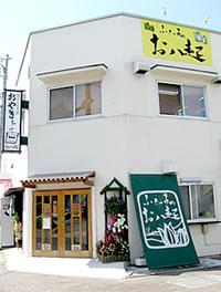 ふきっ子おやき本店の写真