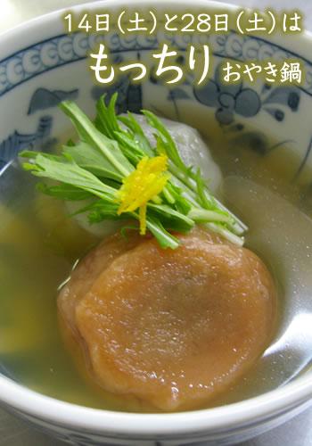 おやき鍋の写真