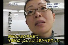 ふきっ子おやきメディア情報キャプチャ09