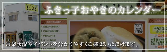 ふきっ子おやきのカレンダー