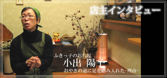 【ふきっ子おやき】店主インタビュー
