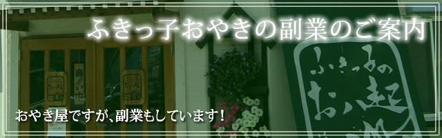ふきっ子おやき店舗プチリニューアル