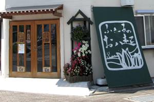 ふきっ子おやき実店舗の写真